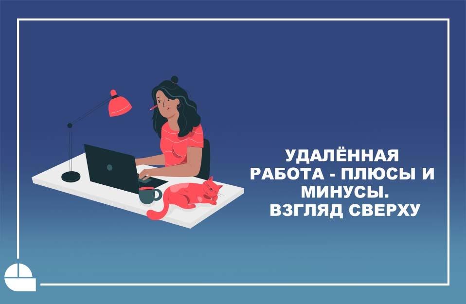 Копирайтер вакансии удаленная работа отзывы сотрудников трудовой договор с фрилансером образец скачать бесплатно