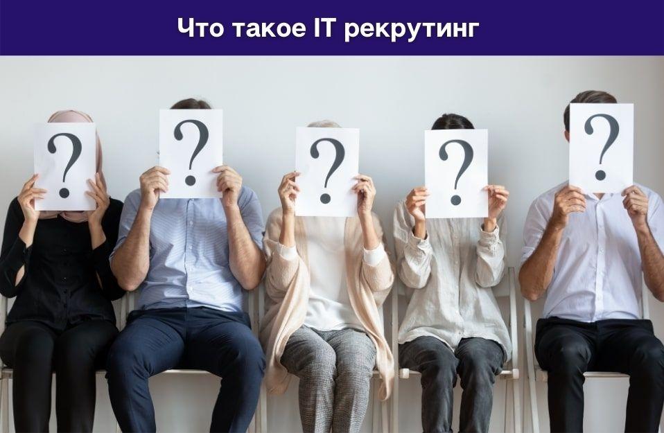 it_rekruting_i_perspektivy_ego_razvitiya