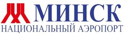 "РУП ""Аэропорт Минск"""