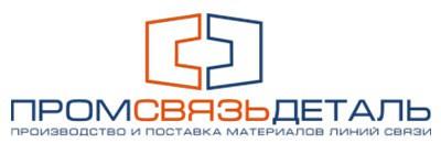 ООО «Промсвязьдеталь»