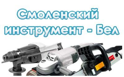 ООО «Смоленский инструмент-Бел»