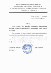 ООО «Адформ Бай»