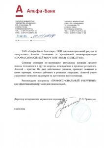 ЗАО «Альфа-Банк»