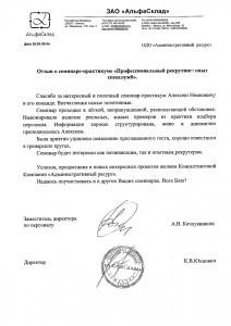 Отзыв «ЗАО «АльфаСклад»» о компании «Административный ресурс»