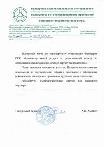 Белорусское бюро по ТС