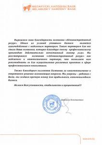 Белорусский Народный банк