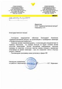 Отзыв «УП «Велком»           » о компании «Административный ресурс»
