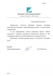 Отзыв ««Агентство Гревцова»» о компании «Административный ресурс»
