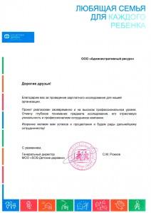 Отзыв ««SOS – Детские деревни»» о компании «Административный ресурс»