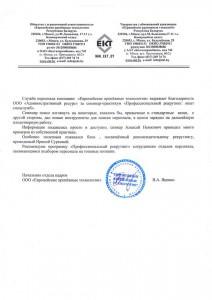 Отзыв «ООО «ЕКТ»» о компании «Административный ресурс»