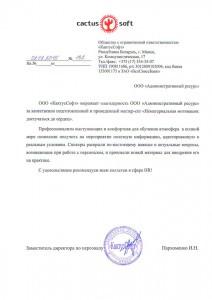 ООО «КактусСофт»
