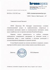 Отзыв «ИООО «Кроноспан БР»» о компании «Административный ресурс»