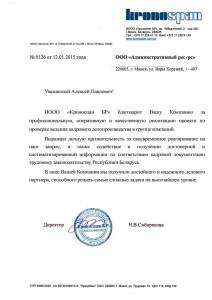 Отзыв «ИООО «Кроноспан БР» | Кадровый аудит» о компании «Административный ресурс»
