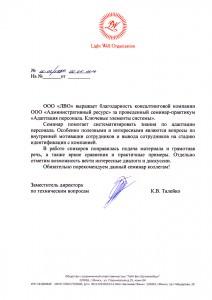 Отзыв «ООО «ЛВО»» о компании «Административный ресурс»