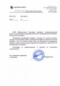 Отзыв «ОДО «МОСТРА ГРУПП»» о компании «Административный ресурс»