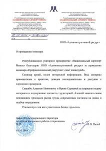 """Отзыв «РУП """"Аэропорт Минск""""» о компании «Административный ресурс»"""