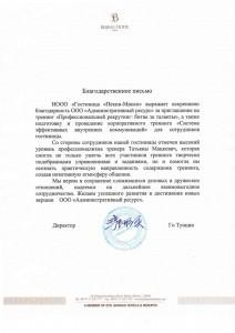 Отзыв ««Гостиница «Пекин-Минск»» о компании «Административный ресурс»