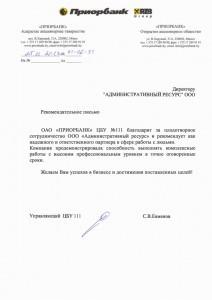 Отзыв «ОАО «Приорбанк»» о компании «Административный ресурс»