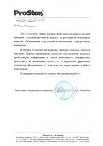 Отзыв «СЗАО «Простор-Трейд»» о компании «Административный ресурс»