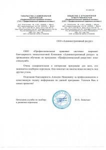 Отзыв «ООО «Профессиональные правовые системы»» о компании «Административный ресурс»