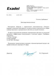 Отзыв «ИООО «Эксадел»» о компании «Административный ресурс»