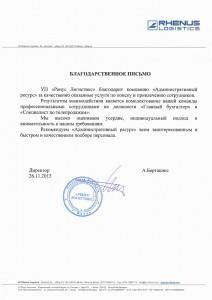 Отзыв «УП «Ренус Логистикс»» о компании «Административный ресурс»