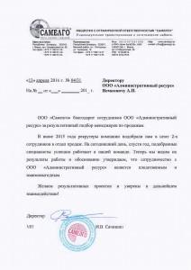 Отзыв «ООО «Самелго»» о компании «Административный ресурс»