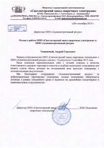 ООО «Светлогорский завод сварочных электродов»
