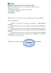 Отзыв «ООО «СТДев»» о компании «Административный ресурс»