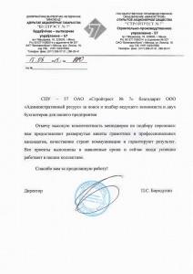 ОАО «СТРОЙТРЕСТ №7»