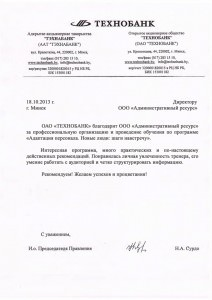 Отзыв «ОАО «ТЕХНОБАНК»» о компании «Административный ресурс»