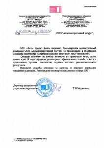 Отзыв «ОАО «Хоум Кредит Банк»» о компании «Административный ресурс»