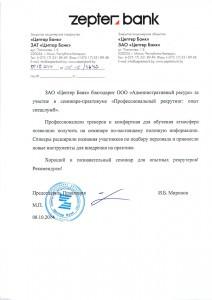 Отзыв «ЗАО «Цептер Банк»    » о компании «Административный ресурс»