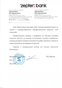 ЗАО «Цептер Банк»