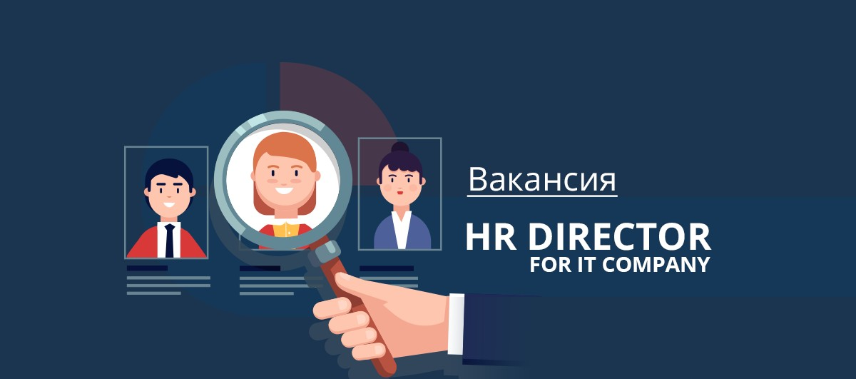 Вакансия HR Director for IT company