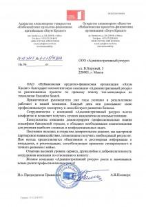 ОАО «Хоум Кредит»