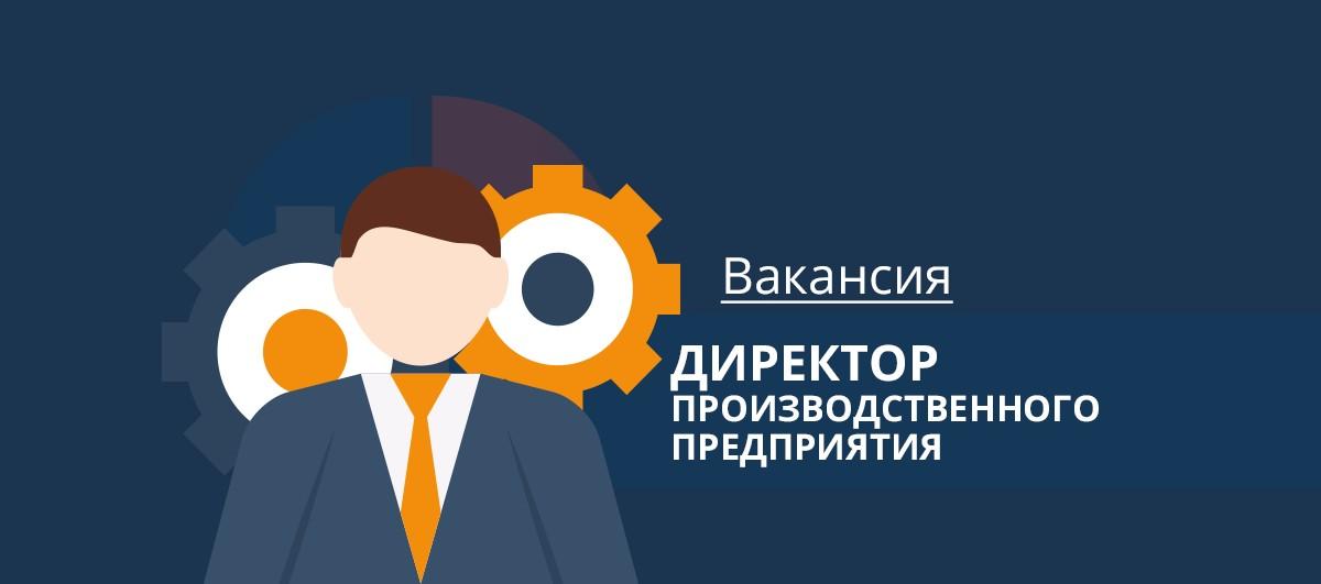 Вакансия Директор производственного предприятия