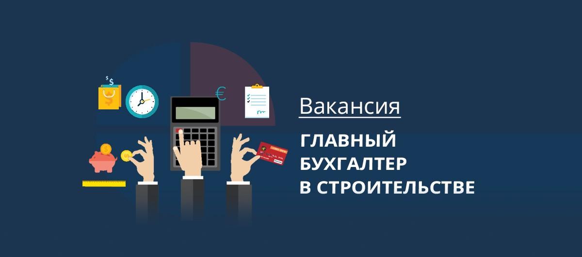 вакансия главного бухгалтера в бюджетных организациях