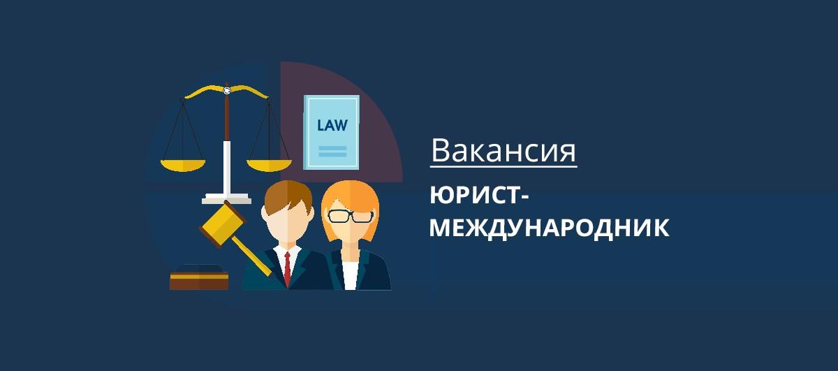 консультации юрист международник