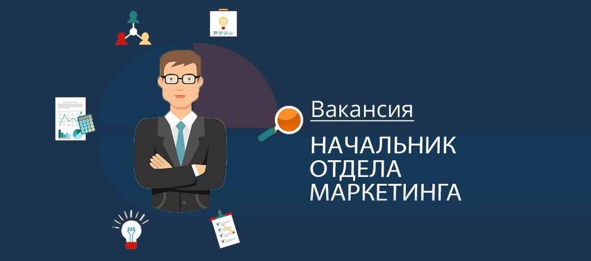 Вакансия Начальник отдела маркетинга
