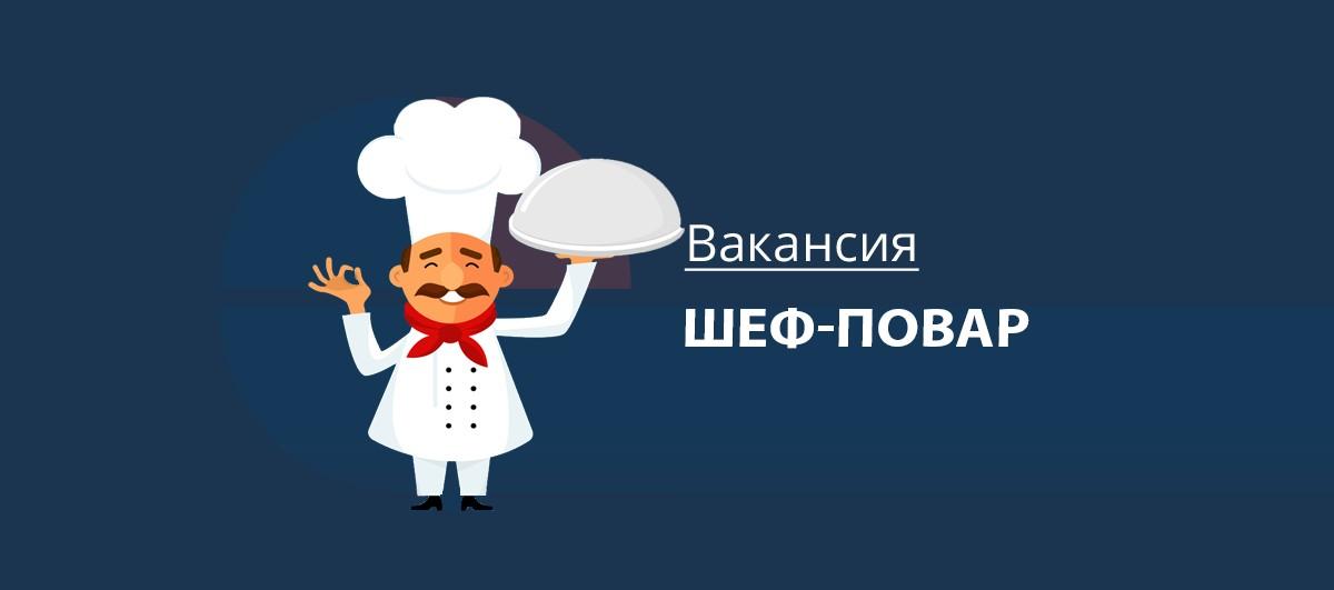 Вакансия Шеф-повар в Гродно