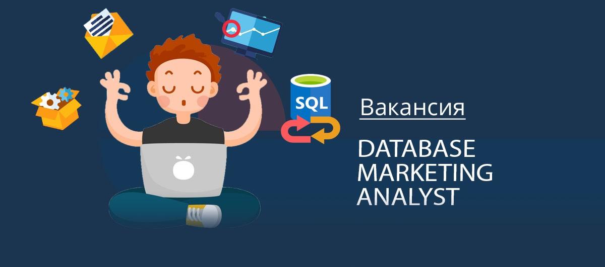 Вакансия Database Marketing Analyst (SQL Developer & Database Analyst / UNICA spesialist)