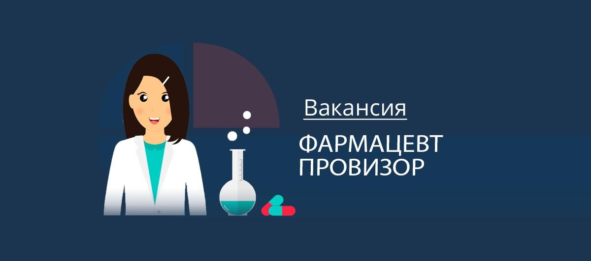 Вакансия Фармацевт/провизор