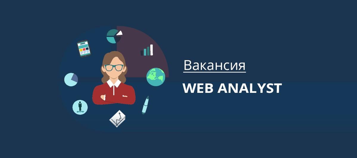 Вакансия Web Analyst