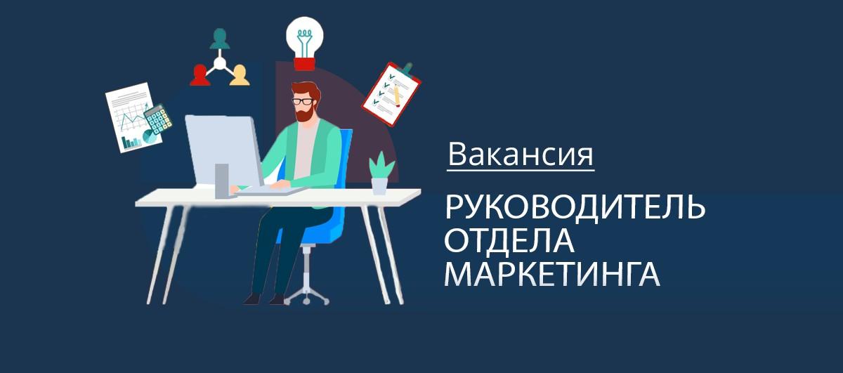 Ищем Руководителя отдела маркетинга для розничной сети