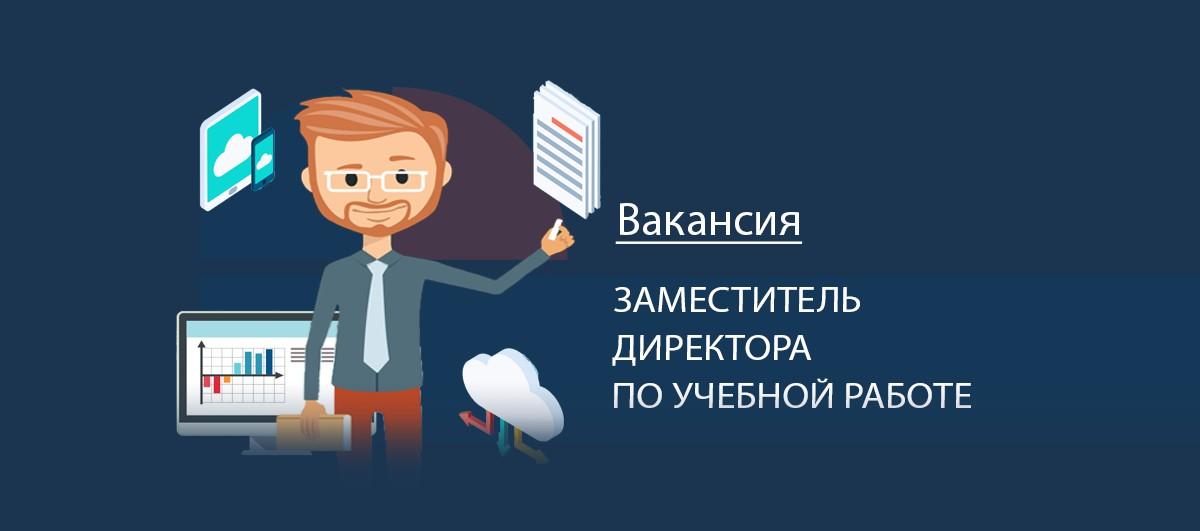 Вакансия Заместитель директора по учебной работе