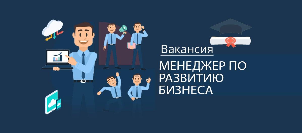 Вакансия Менеджер по развитию бизнеса
