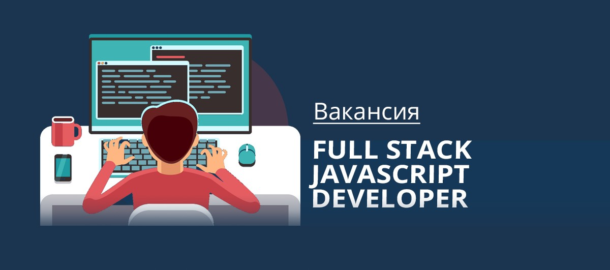 Вакансия Full Stack JavaScript Developer