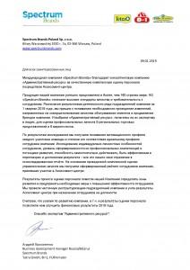 Отзыв «Spectrum Brands Poland Sp. z o.o» о компании «Административный ресурс»