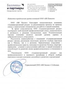 """ООО """"БВ Патент"""""""